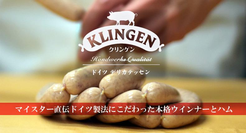 クリンゲン