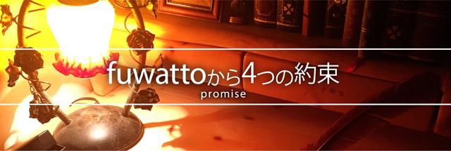 Fuwattoからの4つの約束